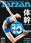 Tarzan (ターザン) 2012年 6/14号 [雑誌]