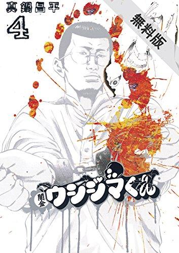 闇金ウシジマくん(4)【期間限定 無料お試し版】 (ビッグコミックス)の詳細を見る