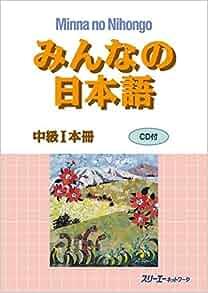 Learn japanese minna no nihongo audio