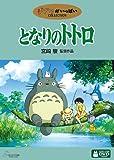 �ƂȂ�̃g�g�� [DVD]