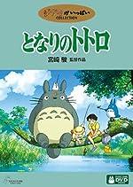 となりのトトロ [DVD] (2001)