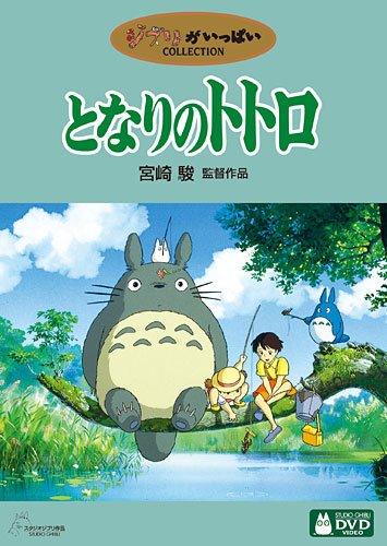 となりのトトロ [DVD] 英語字幕版