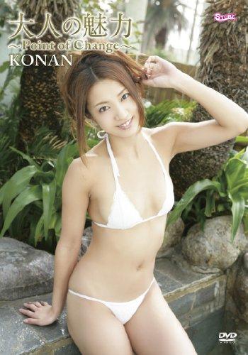KONAN 大人の魅力 [DVD]