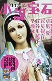 小説宝石 2013年 11月号 [雑誌]