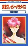 東京クレイジーパラダイス 7 (花とゆめコミックス)