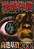 恐怖体験「ウシロノショウメン…」 (ヤングキングベスト廉価版コミック)