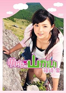 萌ゆるッ 山ガール!! 篠崎愛 [DVD]