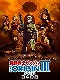機動戦士ガンダム THE ORIGIN III 暁の蜂起 -