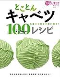 とことんキャベツ100レシピ(3分クッキングとことん素材シリーズ1) (日テレムック 3分クッキングとことん素材100レシピシリーズ 1)