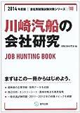 川崎汽船の会社研究 2014年度版―JOB HUNTING BOOK (会社別就職試験対策シリーズ)