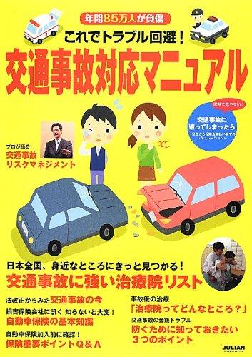 これでトラブル回避!交通事故対応マニュアル—年間85万人が負傷
