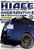 HIACE Style—新しいスタイルが見つかる!一冊まるごと200系ハイエース情報!! (4) (CARTOP MOOK)