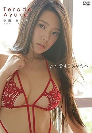 寺田 安裕香 p.s. 愛するあなたへ.. [DVD]