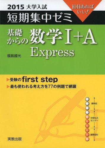 基礎からの数学1+A Express 〔2015〕―10日あればいい! (大学入試短期集中ゼミ)