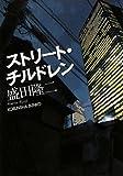 ストリート・チルドレン (光文社文庫)