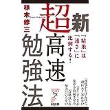Amazon.co.jp: 新超高速勉強法 eBook: 椋木修三: Kindleストア