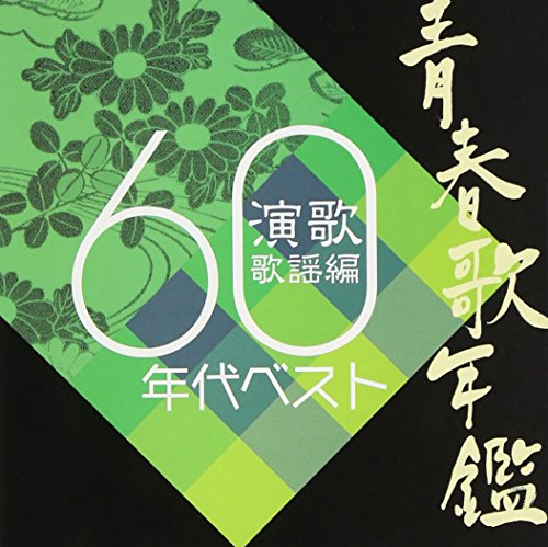 青春歌年鑑 演歌歌謡編「1960年代ベスト」