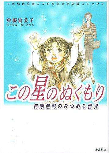 この星のぬくもり―自閉症児のみつめる世界 (ぶんか社コミックス)