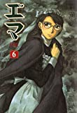 エマ 6巻 (ビームコミックス(ハルタ))