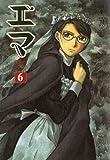エマ 6巻<エマ> (ビームコミックス(ハルタ))