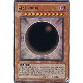 邪神アバター 韓国版プレミアムパック2 遊戯王カード PP02-KR023