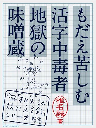 もだえ苦しむ活字中毒者地獄の味噌蔵 「椎名誠 旅する文学館」シリーズ
