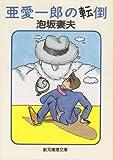 亜愛一郎の転倒 (創元推理文庫)