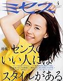 ミセス 2014年 04月号 [雑誌]