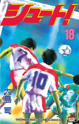 シュート!(18) (講談社コミックス (1995巻))