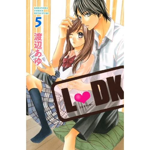 L DK(5) (講談社コミックスフレンド B)
