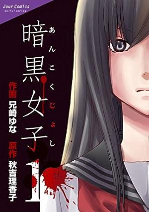 暗黒女子 : 1 (KoiYui(恋結))