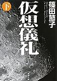 仮想儀礼〈下〉 (新潮文庫)