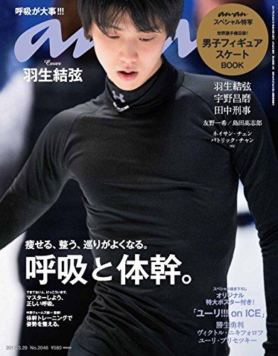 an・an 2017年3/29号 大きい表紙画像