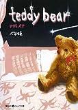 teddy bear (魔法のiらんど文庫)