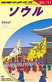 D13 地球の歩き方 ソウル 2010~2011