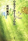 西方之魂 (100周年書き下ろし)