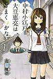 中村小江戸と大豆恵亮はうまくいかない(1) (講談社コミックス)