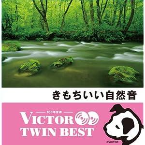 [CD2枚組] ビクターTWIN BEST きもちいい自然音