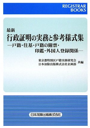 最新 行政証明の実務と参考様式集―戸籍・住基・戸籍の附票・印鑑・外国人登録関係