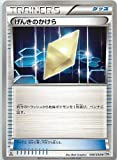 げんきのかけら ポケモンカードゲーム MDB【マスターデッキビルドBOX EX】 MDB-028