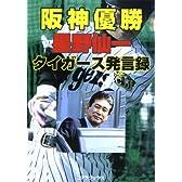 阪神優勝 星野仙一タイガース語録