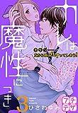 カレは魔性につき(3)(プチデザ) (デザートコミックス)