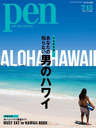 Pen (ペン) 『特集 完全保存版 あなたの知らない男のハワイ』〈2015年 7/15号〉 [雑誌]
