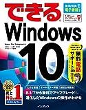 できるWindows 10 (できるシリーズ)