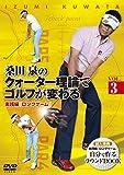 桑田 泉のクォーター理論でゴルフが変わる VOL.3 実践編 『ロングゲーム』 [DVD]