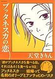 プッタネスカの恋 / 天堂 きりん のシリーズ情報を見る