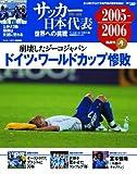 サッカー日本代表はこのままでいいのか