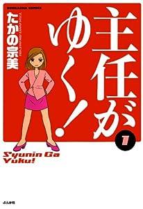 主任がゆく!: (1) 主任がゆく! (ぶんか社コミックス)