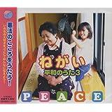CD「ねがい 平和のうた3」