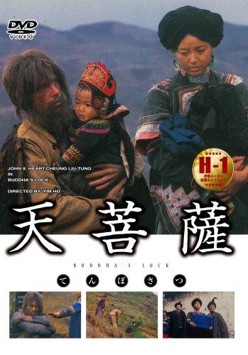 天菩薩 [DVD]
